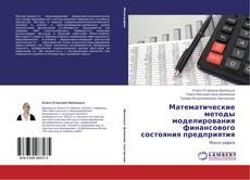 Buchcover von Математические методы моделирования финансового состояния предприятия