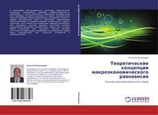 Обложка Теоретические концепции макроэкономического равновесия