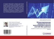 Buchcover von Моделирование иерархических многопроцессорных систем баз данных