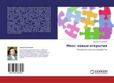 Мозг: новые открытия kitap kapağı