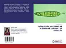 Bookcover of Бобовые в технологии взбивных продуктов питания