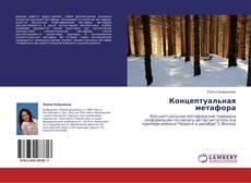 Bookcover of Концептуальная метафора