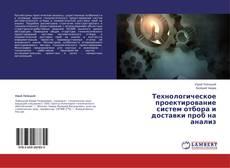 Bookcover of Технологическое проектирование систем отбора и доставки проб на анализ