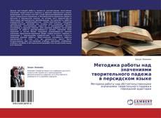 Bookcover of Методика работы над значениями творительного падежа в персидском языке