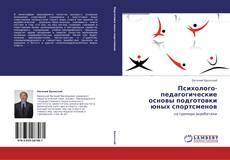 Bookcover of Психолого-педагогические основы подготовки юных спортсменов