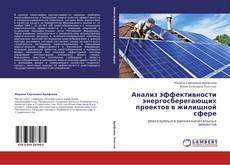 Couverture de Анализ эффективности энергосберегающих проектов в жилищной сфере