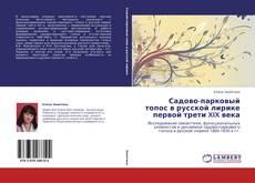 Bookcover of Садово-парковый топос в русской лирике первой трети XIX века