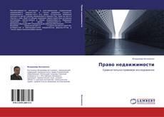 Bookcover of Право недвижимости