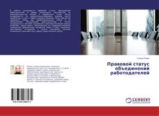 Bookcover of Правовой статус объединений работодателей