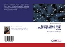 Bookcover of Синтез соединений ряда пиридазин-3(2Н)-онов