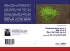 Borítókép a  Микроводоросли в практике биотестирования - hoz