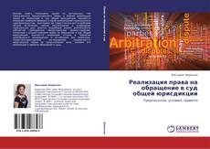 Couverture de Реализация права на обращение в суд общей юрисдикции