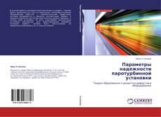 Bookcover of Параметры надежности паротурбинной уcтановки