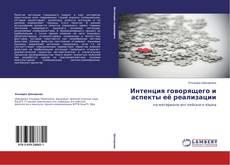 Bookcover of Интенция говорящего и аспекты её реализации