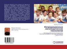 Bookcover of Нетрадиционные логопедические технологии