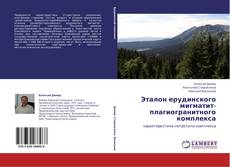 Bookcover of Эталон ерудинского мигматит-плагиогранитного комплекса