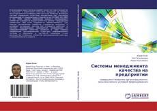 Bookcover of Системы менеджмента качества на предприятии