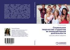 Обложка Социальное творчество студентов во внеаудиторной деятельности