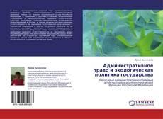 Обложка Административное право и экологическая политика государства