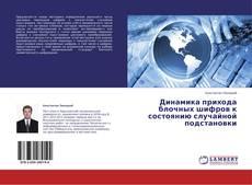 Bookcover of Динамика прихода блочных шифров к состоянию случайной подстановки