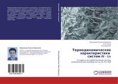 Copertina di Термодинамические характеристики   систем Al - Ln