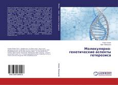 Молекулярно-генетические аспекты гетерозиса kitap kapağı