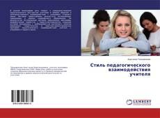 Обложка Стиль педагогического взаимодействия учителя