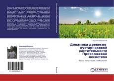 Borítókép a  Динамика древесно-кустарниковой растительности Приволжской лесостепи - hoz