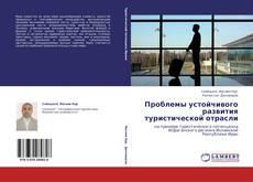 Bookcover of Проблемы устойчивого развития туристической отрасли