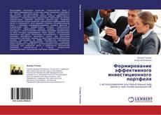 Bookcover of Формирование эффективного инвестиционного портфеля