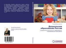 Copertina di Дошкольное образование России