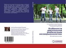 Bookcover of Особенности двигательной реабилитации несовершеннолетних