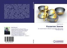 Bookcover of Развитие Земли