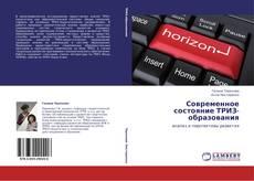 Borítókép a  Современное состояние ТРИЗ-образования - hoz