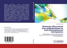 Bookcover of Влияние облучения или деформации на конструкционные материалы