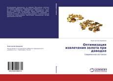 Portada del libro de Оптимизация извлечения золота при доводке