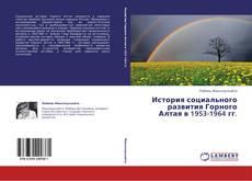 Обложка История социального развития Горного Алтая в 1953-1964 гг.