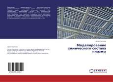 Bookcover of Моделирование химического состава плазмы