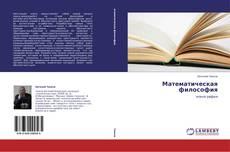 Bookcover of Математическая философия