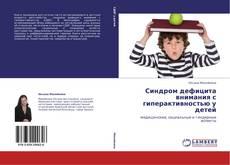 Bookcover of Синдром дефицита внимания с гиперактивностью у детей