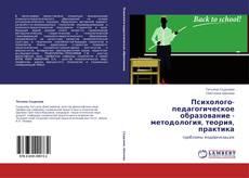 Buchcover von Психолого-педагогическое образование - методология, теория, практика