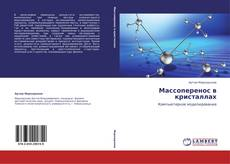 Bookcover of Массоперенос в кристаллах