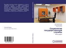 Обложка Социология государственной службы