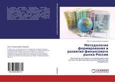 Обложка Методология формирования и развития финансового рынка России