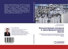 Buchcover von Концентрация воздуха в трансформаторном масле