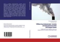 Bookcover of Обеспыливание газов инерционными аппаратами