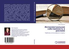Bookcover of Интеллектуальная собственность в рекламе