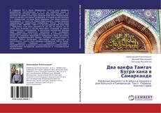 Обложка Два вакфа Тамгач Бугра-хана в Самарканде
