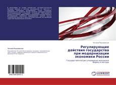 Bookcover of Регулирующие действия государства при модернизации  экономики России