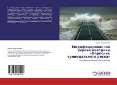 Copertina di Модифицированная версия методики «Опросник суицидального риска»